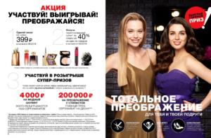my.avon.ru/newlook