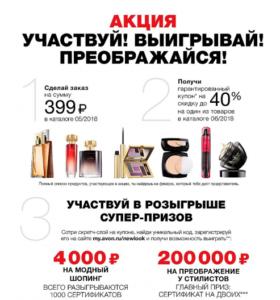 my.avon.ru-newlook