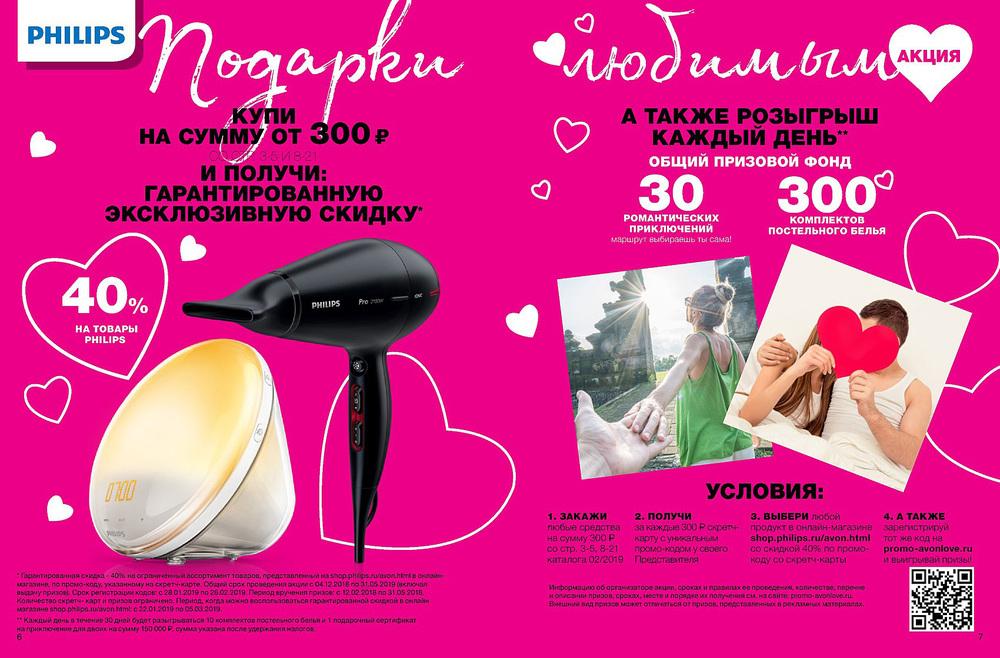 promo-avonlove.ru kod