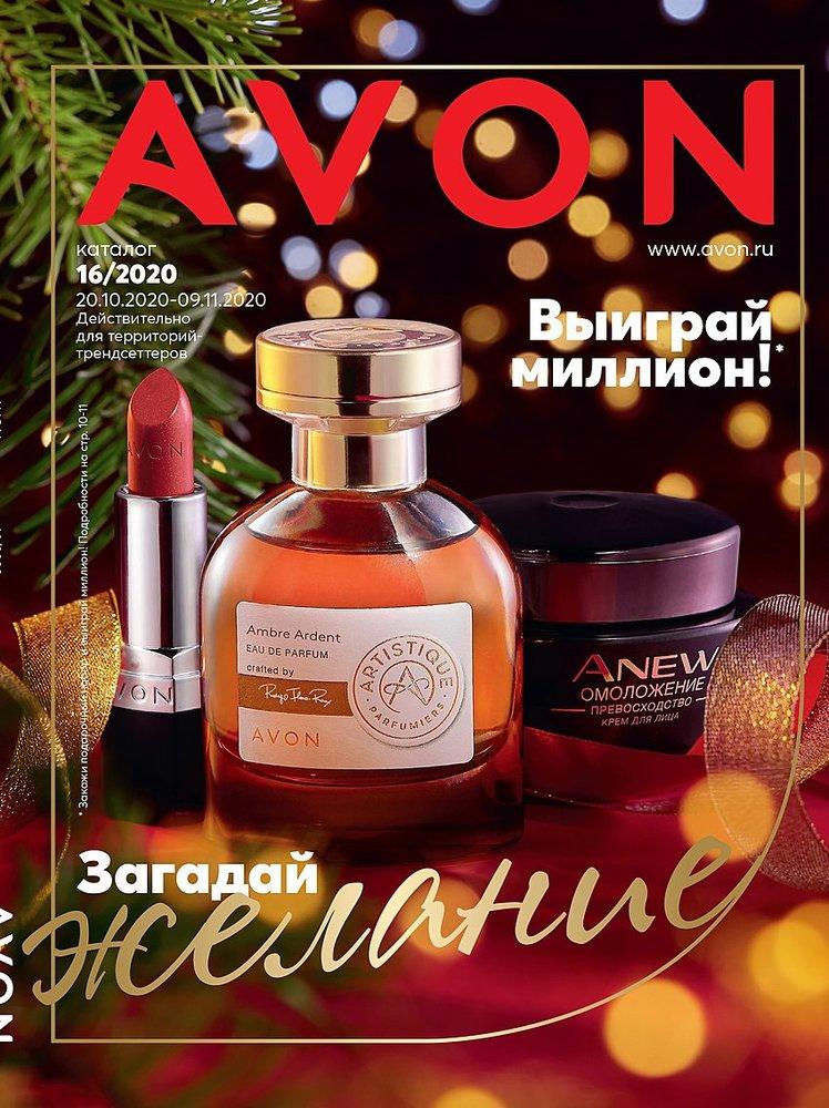 Avon.ru акция cherish avon цена 50 мл